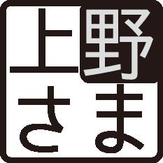 上野上さま[旧]